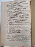 История Украинской ССР для 9-10 классов, фото 7