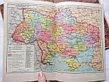 История Украинской ССР для 9-10 классов, фото 8