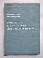 А.Навакатикян Возрастная работоспособность лиц умственного труда, фото 1