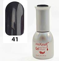 Гель-Лак  maXmar M-15 № 041 Антрацитовый