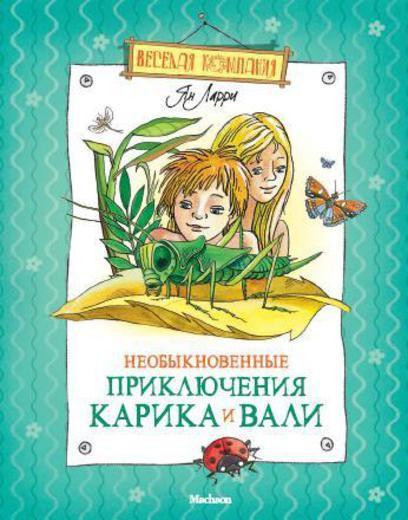 Необыкновенные приключения Карика и Вали. Ларри Ян