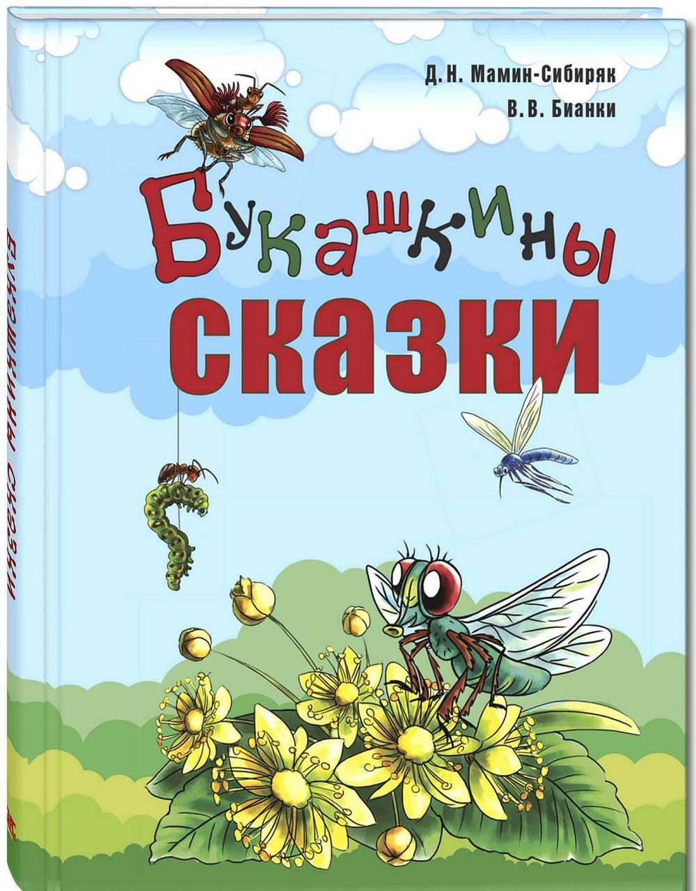 Букашкины сказки. Д. Мамин-Сибиряк, В. Бианки