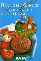 Звонарева А.Т. Постные блюда. Вкусно, сытно и без греха