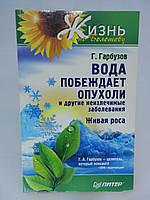 Гарбузов Г. Вода побеждает опухоли и другие неизлечимые заболевания (б/у).
