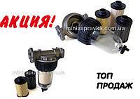 Лучший фильтр для топлива - прозрачная колба CLEAR CAPTOR, PIUSI ( с картриджами 5,30 сепаратор воды,125мкм)