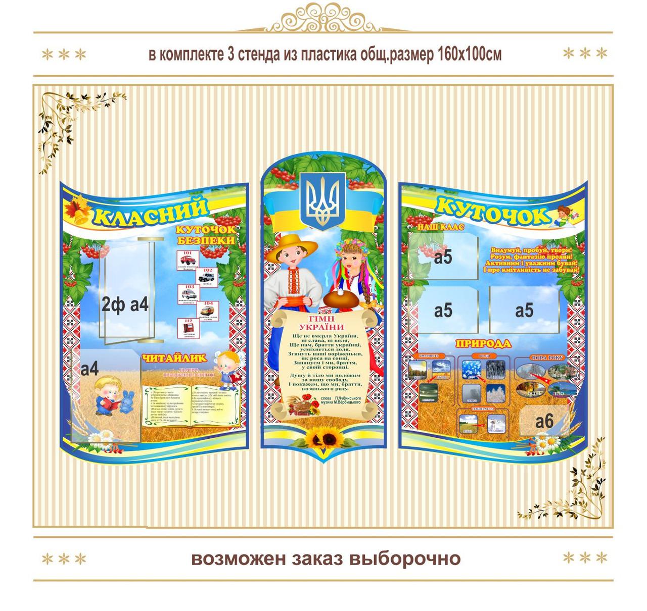 Класний Куточок в Українському стилі  продажа 876ea6d8a2152