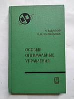 Р.Габасов Особые оптимальные управления, фото 1