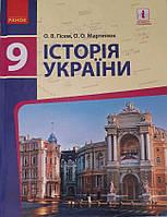 Історія України 9 клас. Гісем О. Мартинюк О.