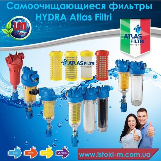 Самоочищающиеся фильтры для воды HYDRA и многоступенчатые самоочищающиеся фильтры HYDRA RAINMASTER