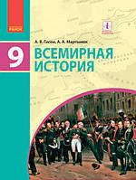 Всемирная история 9 класс. Гісем О. Мартинюк О.