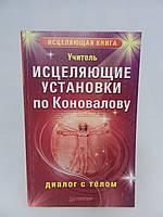 Учитель. Исцеляющие установки по Коновалову. Диалог с телом.
