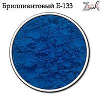 Бриллиантовый голубой голубой Е-133 Индия 1 кг