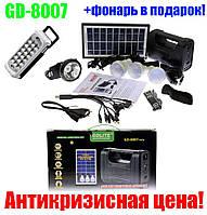 Солнечная система-фонарь GDLITE GD-8007 (фонарь+налобный,3 лампы, солн бат, Pow bank, 10USB переход.)+ПОДАРОК