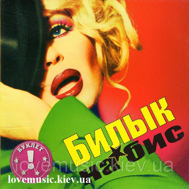 Музичний сд диск ИРИНА БИЛЫК На бис (2010) (audio cd)