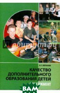 Логинова Лариса Геннадьевна Качество дополнительного образования детей. Менеджмент