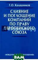 Калашников Георгий Олегович Слияние и поглощение компаний по праву Европейского Союза
