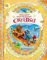Русские волшебные сказки, фото 1