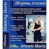 Artemis Артемис. Шорты для похудения