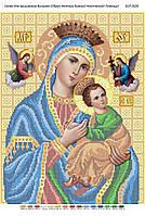 """Схема для вышивки бисером """"Образ Матери Божей Неустаной Помощи"""""""