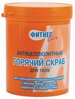 Горячий скраб для тела антицеллюлитный, для уменьшения жировых отложений