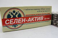 Селен-Актив тбл №60