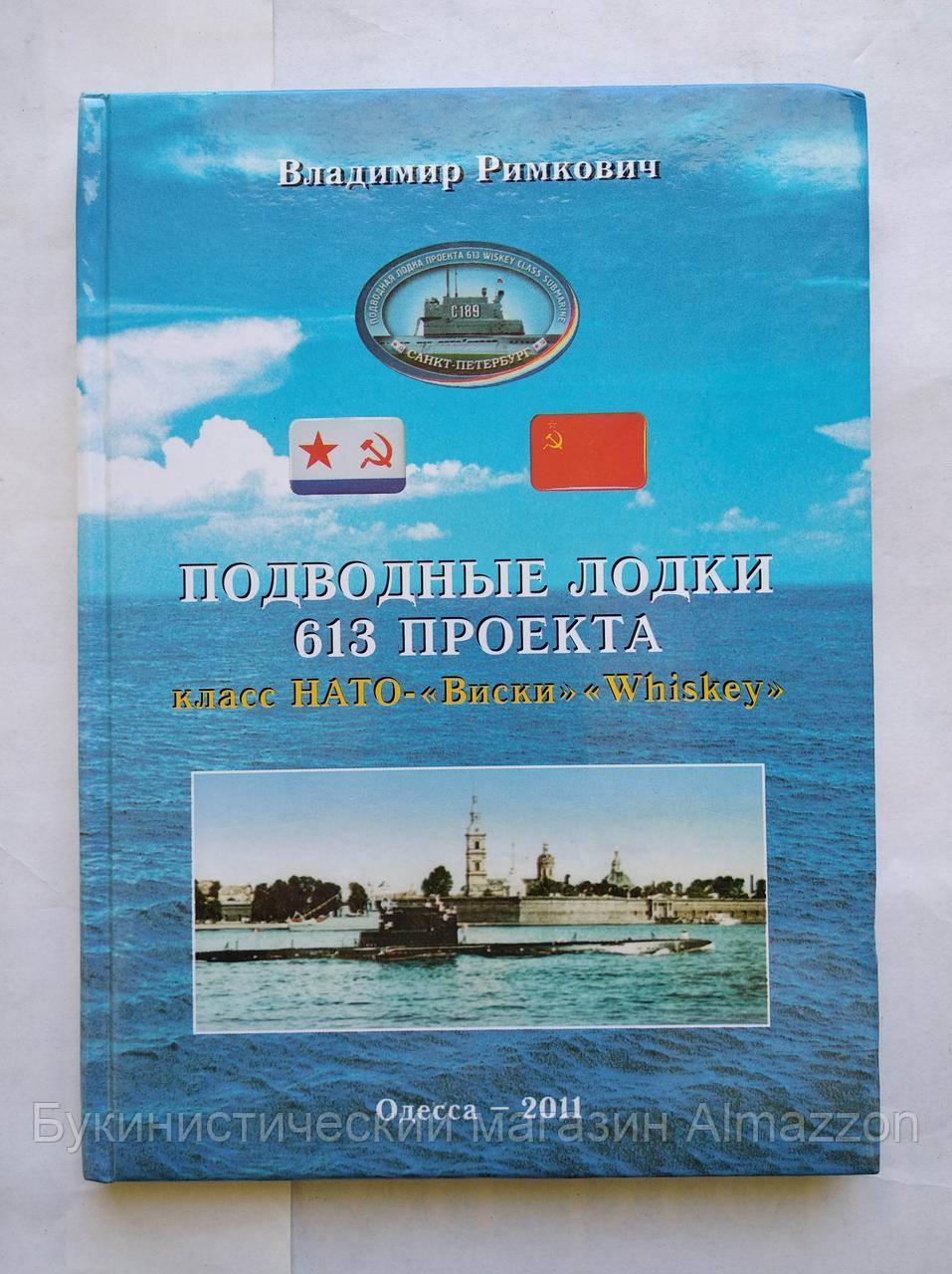 Римкович В. Подводные лодки 613 проекта класс НАТО - `Виски`