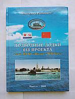 Римкович В. Подводные лодки 613 проекта класс НАТО - `Виски`, фото 1