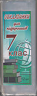 Обложки для учебников 7 класса 200 мкм (12шт)