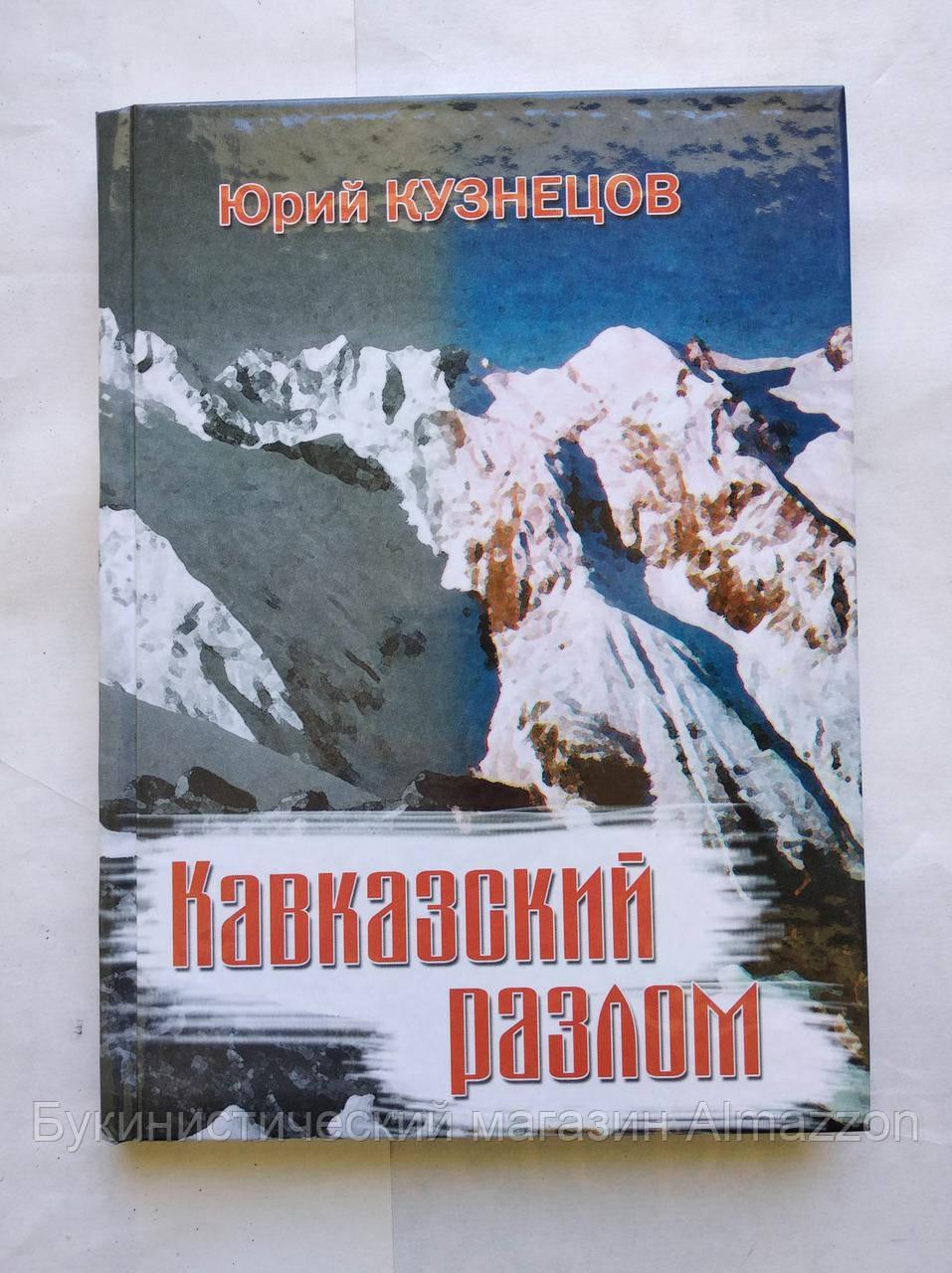 Кузнецов Ю. Кавказский разлом