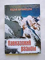 Кузнецов Ю. Кавказский разлом, фото 1