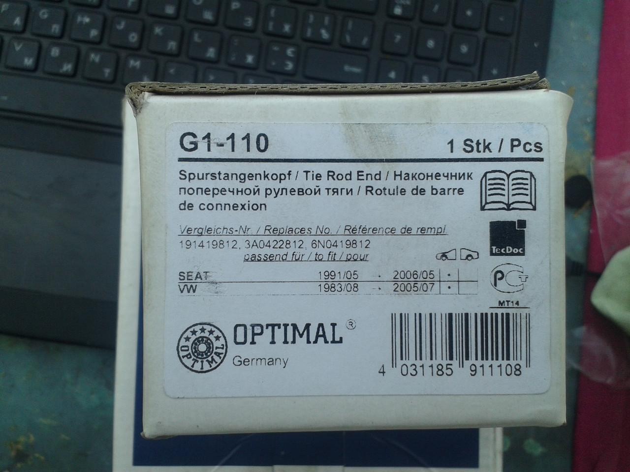 Наконечник рулевой тяги левый OPTIMAL g1110 VW SEAT