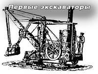 Первые экскаваторы, история одной из самых востребованных машин современности.
