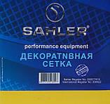 Защитно декоративная сетка для бампера и радиатора Sahler №1, 100*20 см,  черная, фото 5
