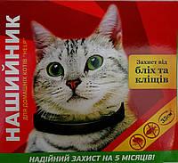 Ошейник от блох и клещей для кошек Help