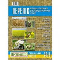 Перелік пестицидів та агрохімікатів, дозволених до використання в Україні. 2018 р.