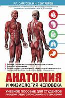 Анатомия и физиология человека. Учебное пособие для студентов учреждений среднего профессионального образовани