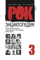 Рок-энциклопедия:Популярная музыка в Ленинграде-Петербурге 1965-2005, т.3 (Амфора)