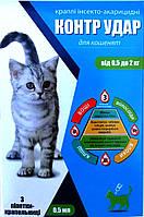 Капли инсекто акарицидные для котят 0,5-2кг Контр удар