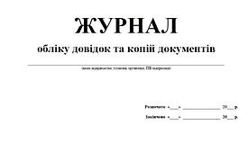 Журнал обліку виданих довідок та копій документів (офсетка)