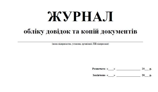 Журнал обліку виданих довідок та копій документів (газетка)