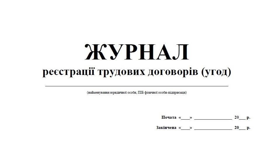 Журнал обліку трудових договорів (офсетка)