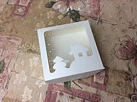 Коробка под зефир / *h=6* / 150х150х60 мм / Молочн / окно-НГ / НГ, фото 1