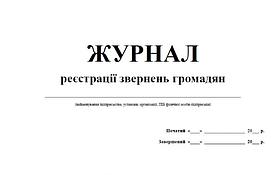Журнал реєстрації звернень громадян (офсет)