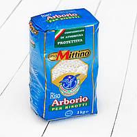 Рис Арборіо для різотто Mittino, Італія 1кг