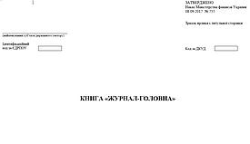 Головна книга для бюджетних організацій (офсет)