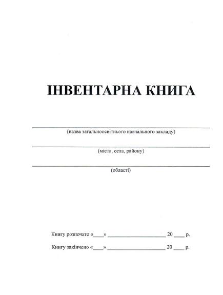 Інвентарна книга (газетка)