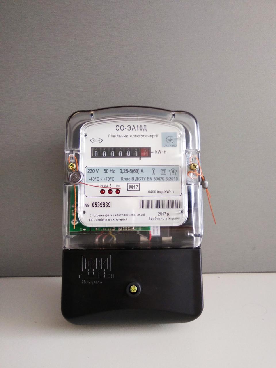 Счетчик электрической энергии однофазный СО-ЭА10Д  5(60)А