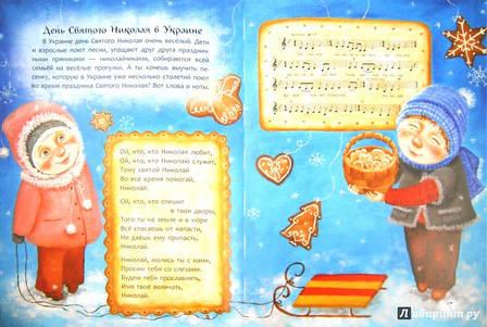 Книга, которую надо прочитать ко дню Святого Николая, фото 2