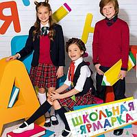 """Школьная ярмарка у """"Мышонка"""" - скидки от 20 %"""