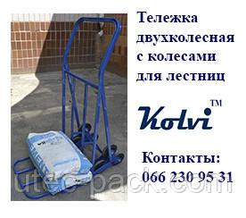 Тележка двухколесная с колесами для лестниц
